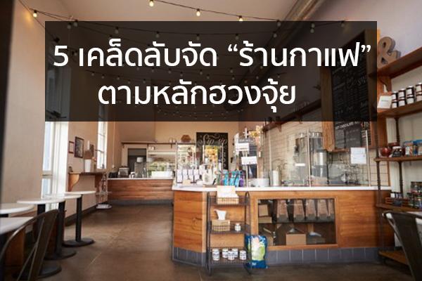 """5 เคล็ดลับจัด """"ร้านกาแฟ"""" ตามหลักฮวงจุ้ย Trendy Home แต่งบ้าน ปรับคอนโด"""