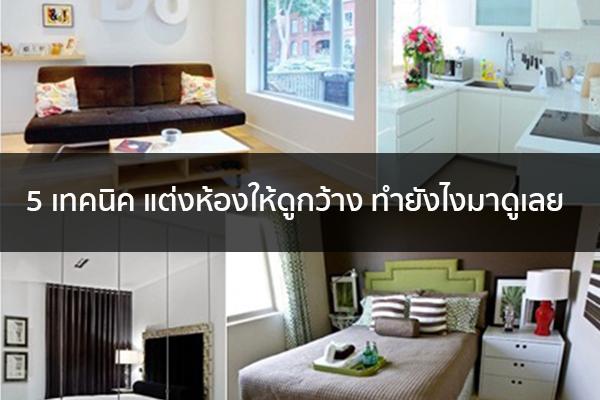 5 เทคนิค แต่งห้องให้ดูกว้าง ทำยังไงมาดูเลย Trendy Home แต่งบ้าน ปรับคอนโด