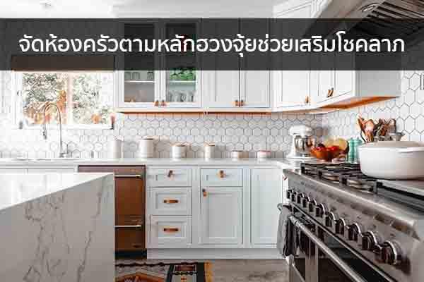 จัดห้องครัวตามหลักฮวงจุ้ยช่วยเสริมโชคลาภ Trendy Home แต่งบ้าน ปรับคอนโด