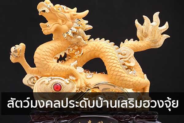 สัตว์มงคลประดับบ้านเสริมฮวงจุ้ย Trendy Home แต่งบ้าน ปรับคอนโด