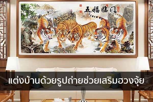 แต่งบ้านด้วยรูปถ่ายช่วยเสริมฮวงจุ้ย Trendy Home แต่งบ้าน ปรับคอนโด