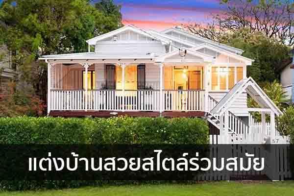 แต่งบ้านสวยสไตล์ร่วมสมัย Trendy Home แต่งบ้าน ปรับคอนโด