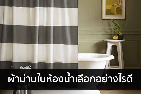 ผ้าม่านในห้องน้ำเลือกอย่างไรดี Trendy Home แต่งบ้าน ปรับคอนโด