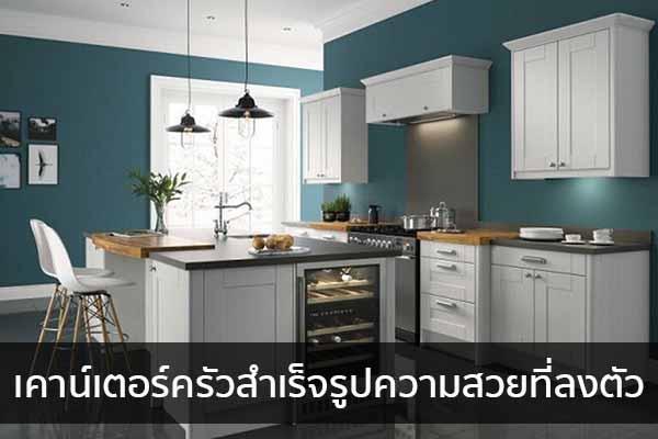 เคาน์เตอร์ครัวสำเร็จรูปความสวยที่ลงตัว Trendy Home แต่งบ้าน ปรับคอนโด