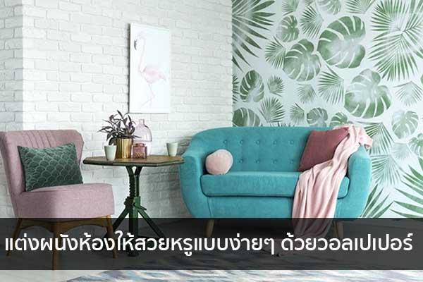 แต่งผนังห้องให้สวยหรูแบบง่ายๆ ด้วยวอลเปเปอร์ Trendy Home แต่งบ้าน ปรับคอนโด